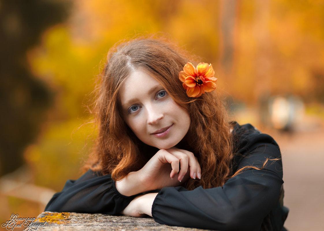 Девушка Осень - Юрий Захаров