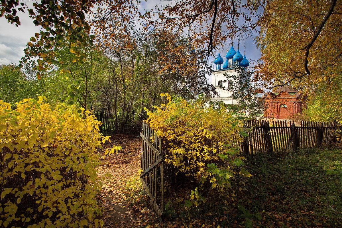 Осеннее - Leonid 44
