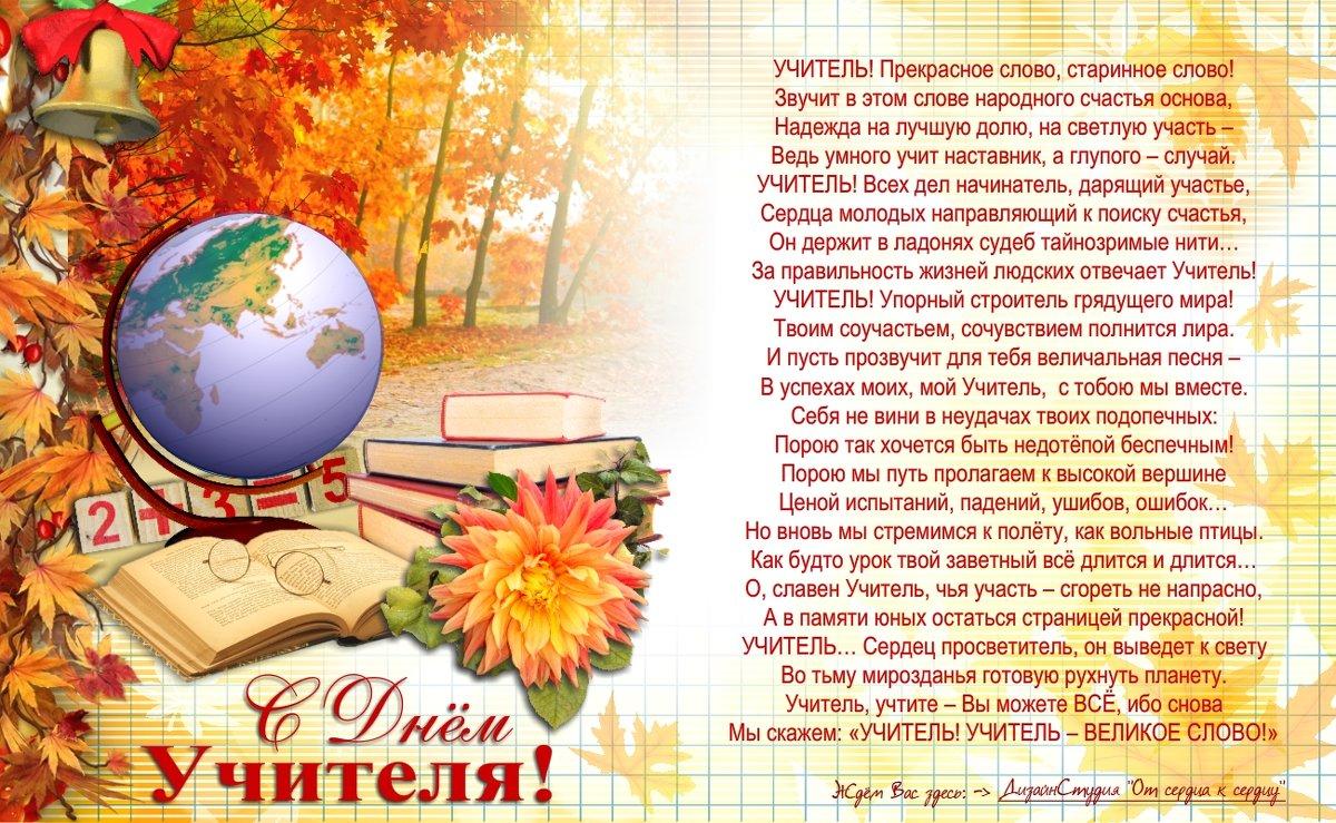 Поздравление учителям с днем учителя в словах 22