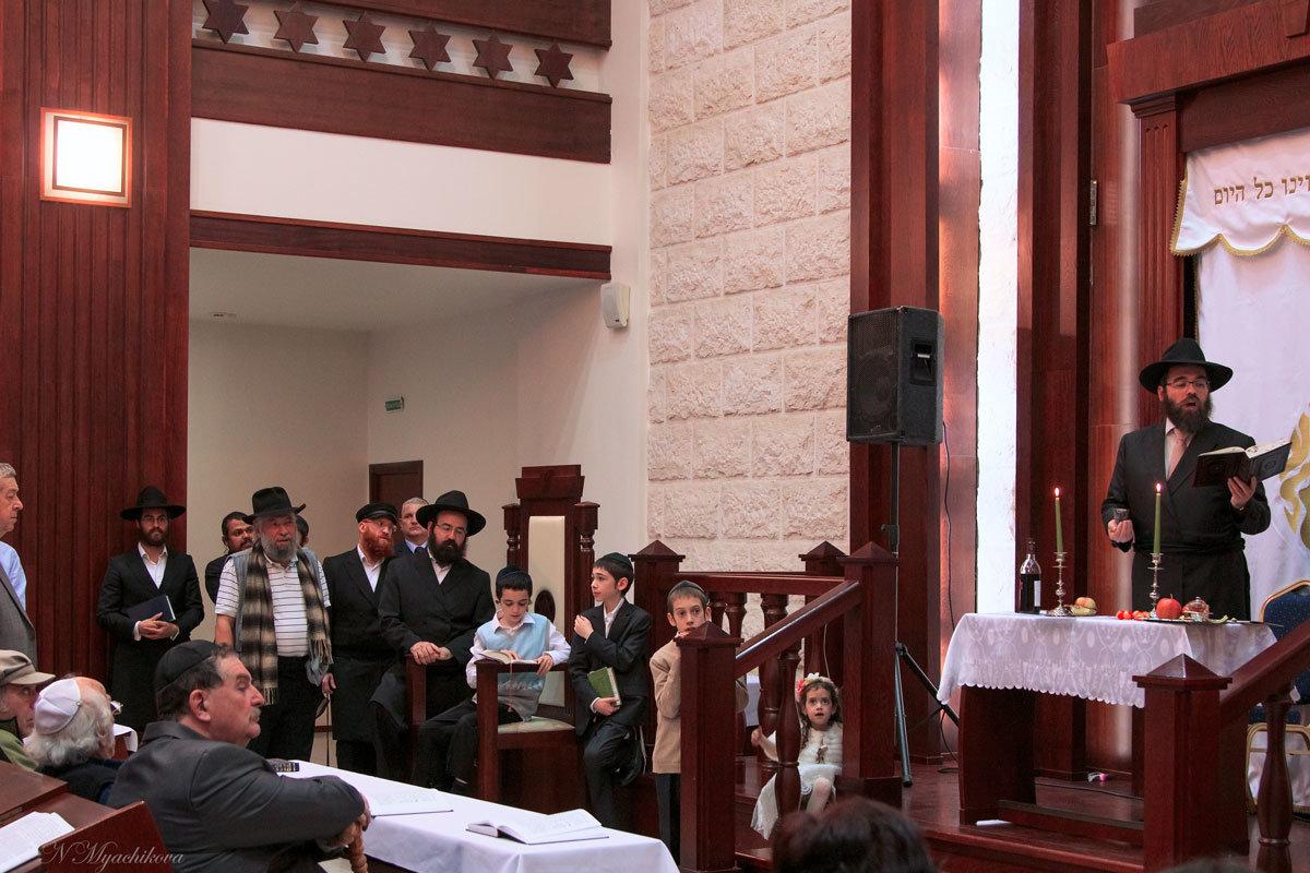 Встреча еврейского Нового Года в Синагоге - Наталья Мячикова