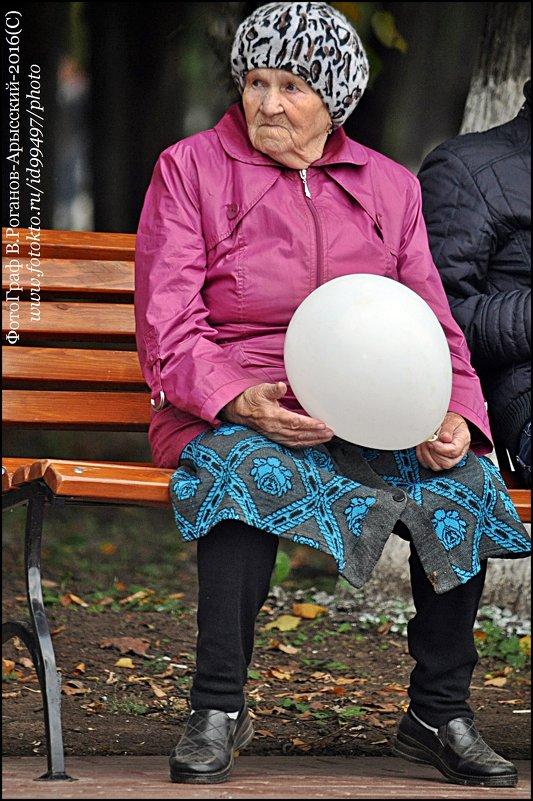 БАБКА С ШАРИКОМ - Валерий Викторович РОГАНОВ-АРЫССКИЙ