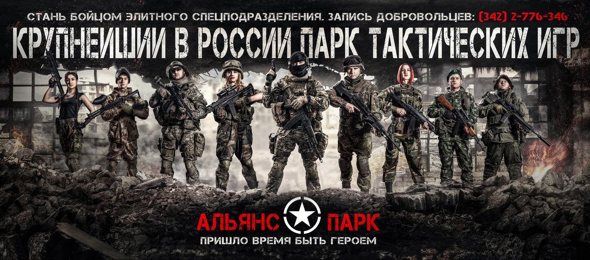 Альянс парк - Алексей Ануфриев
