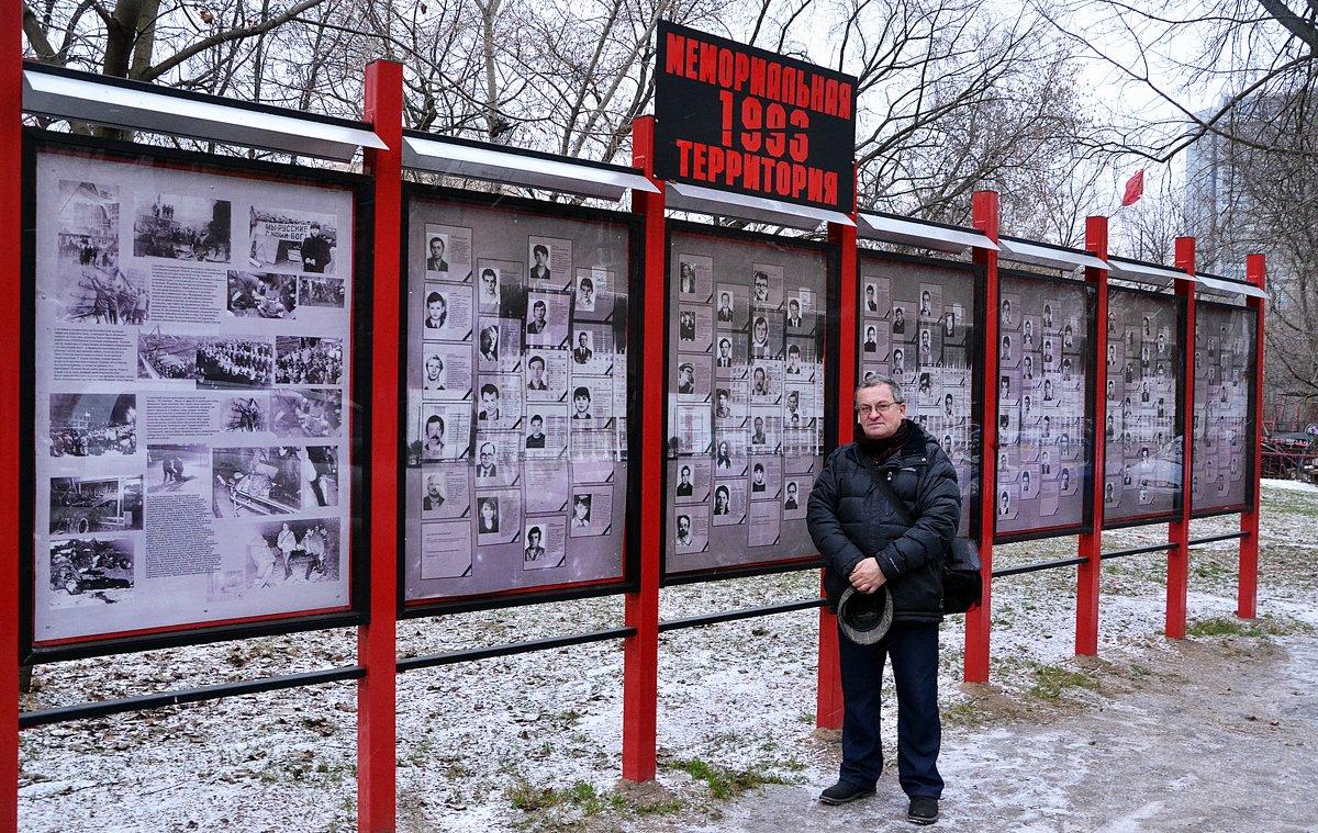 Участник событий осени 1993 года Вячеслав Гришин - Владимир Болдырев