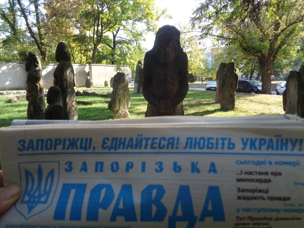 """Древние читатели """"Запорожской правды"""" - Алекс Аро Аро"""