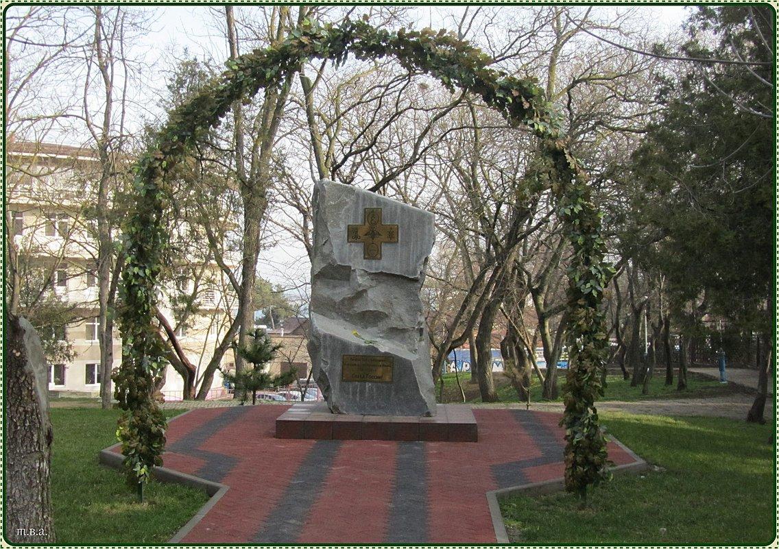"""Памятный камень """"Казакам, павшим у стен крепости Анапа"""" - Вера"""