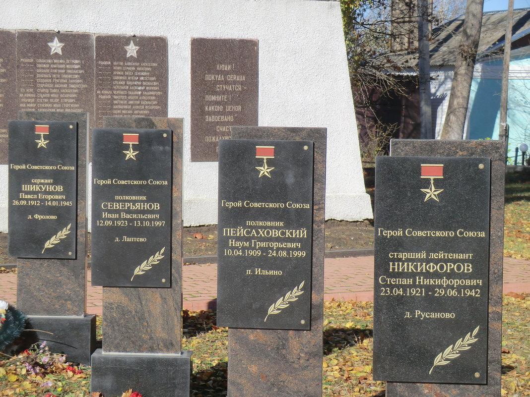 Аллея Героев. Воинский мемориал в городе Западная Двина - Владимир Павлов
