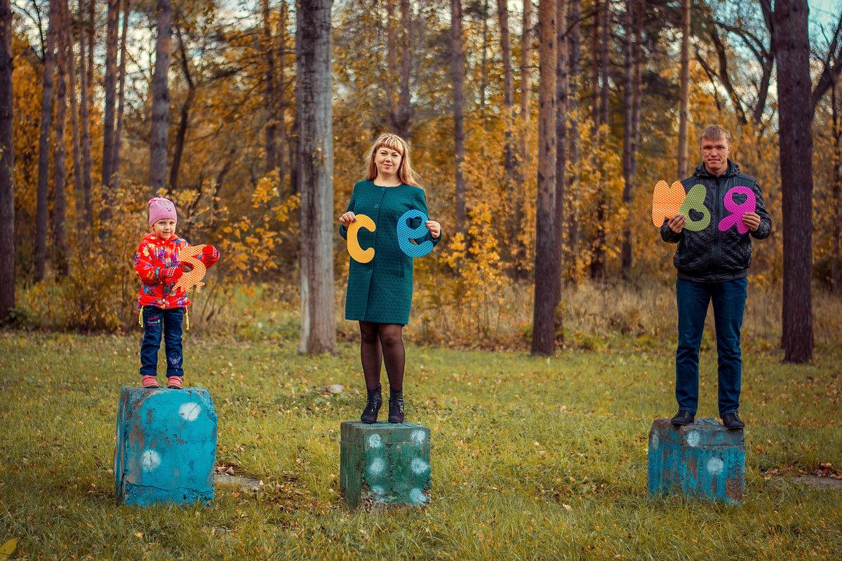 это семья... ей 5 лет) - trutatiana .