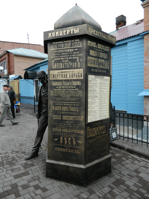 Скульптура афишной тумбы и филера - Andrew