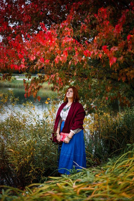 Осень - Екатерина Никифорова