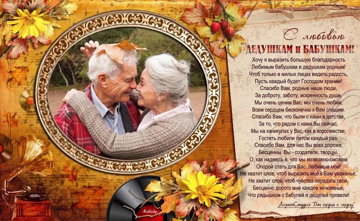 Поздравления бабушке дедушке на 60 годовщину свадьбы