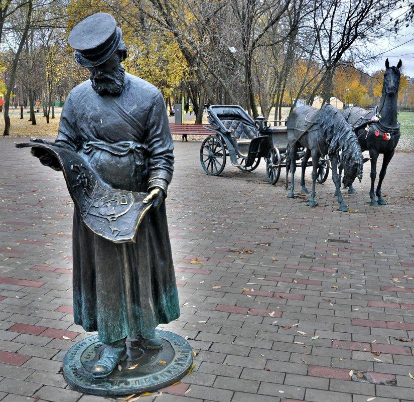 В парке - Иван Владимирович Карташов