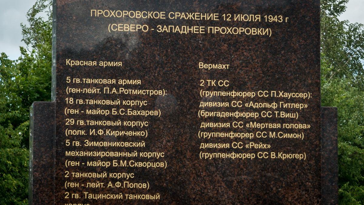 Прохоровское поле. - Геннадий