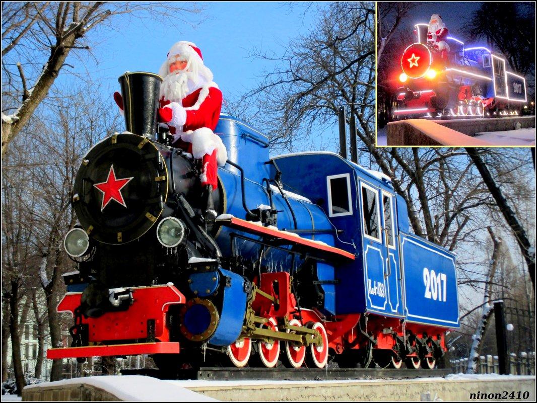 К нам едет Дед Мороз - Нина Бутко