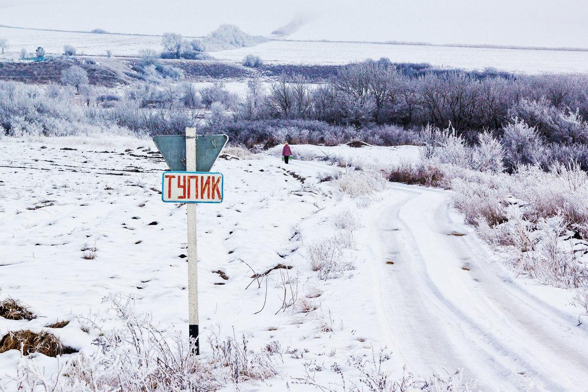 Дорога в никуда - Юрий Глаголистов