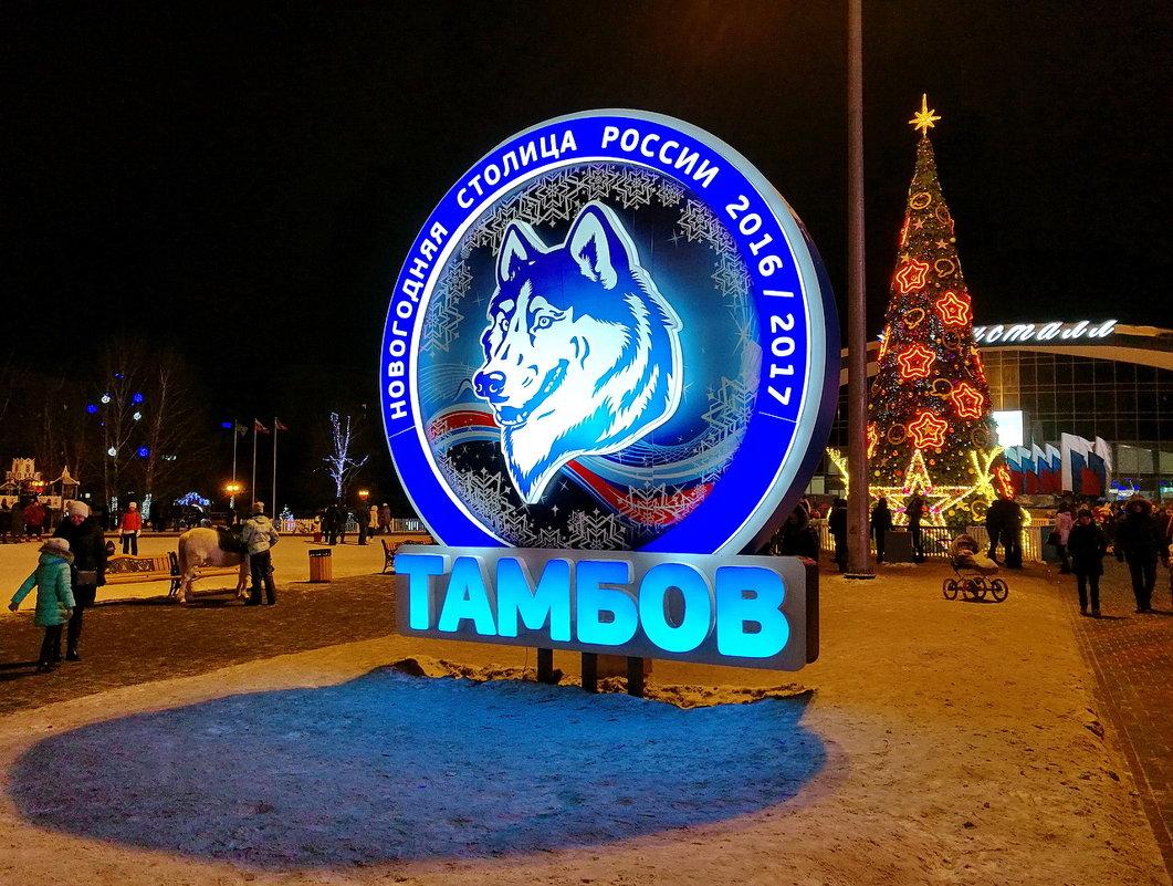 Символ Нового Года в России - Александр