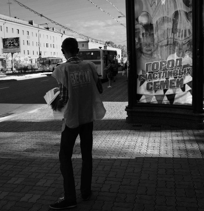 Вестник счастья - Евгений Карский