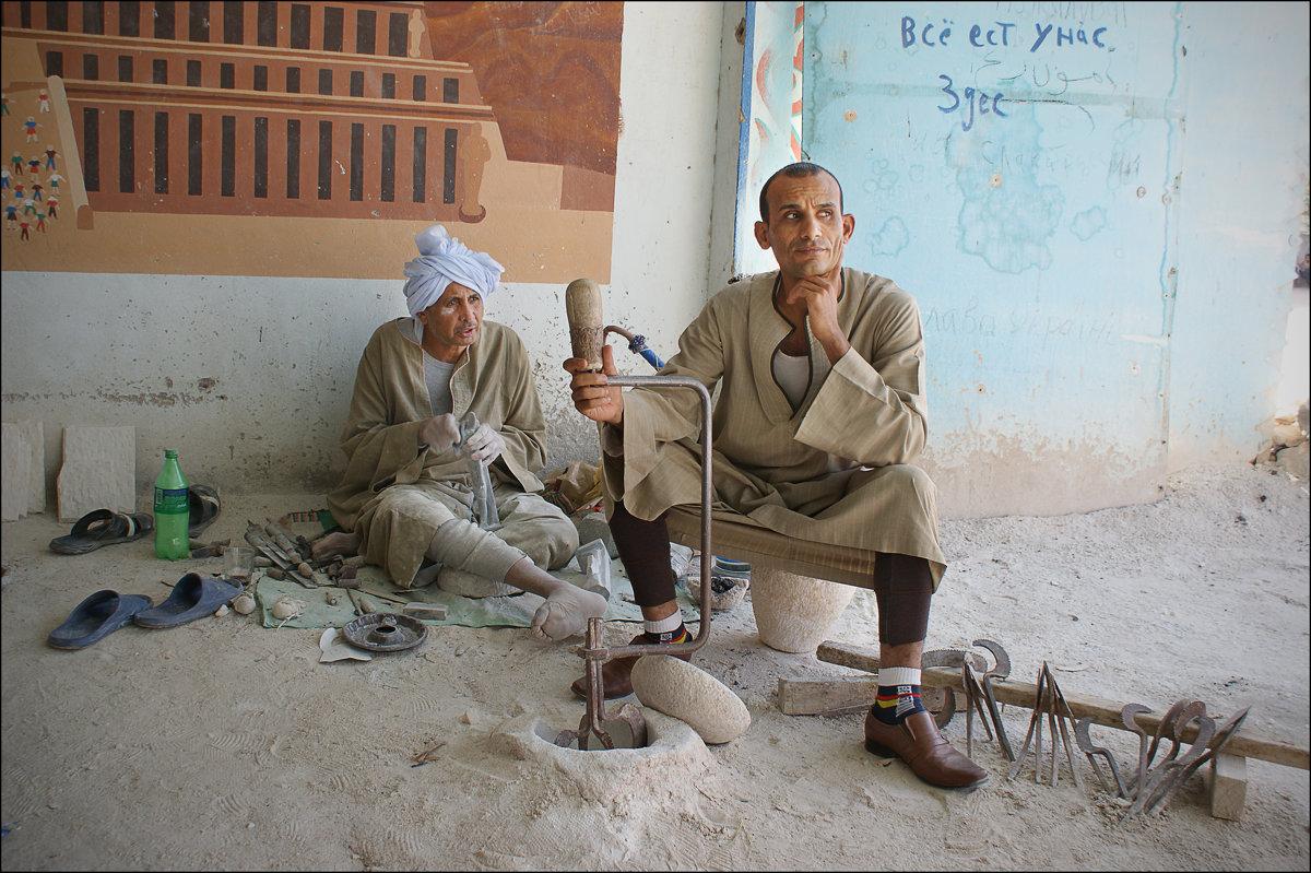 Египетские работники с алебастром - Сергей Порфирьев