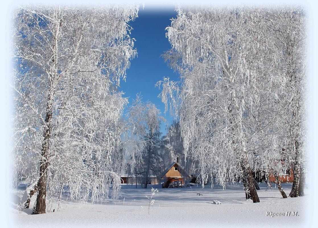Под ажурными ветвями. - Наталья Юрова