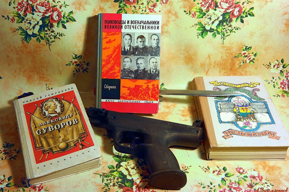 ..Значит нужные книги ты в детстве читал.. - Андрей Заломленков