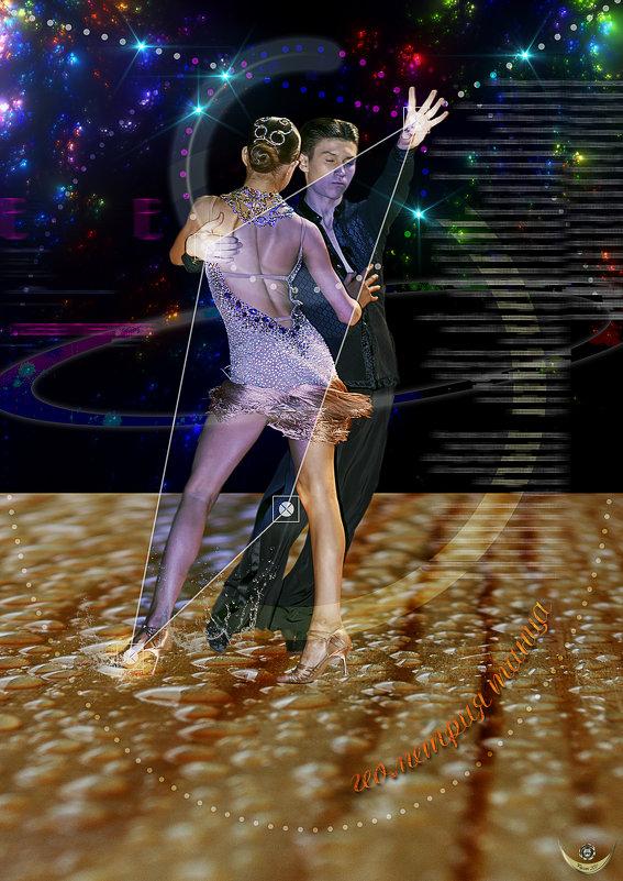 Геометрия танца - Андрей Щетинин