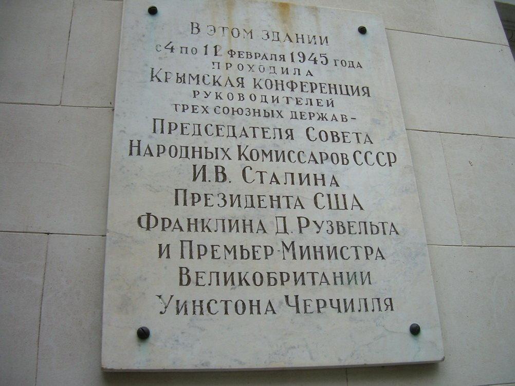Мемориальная доска на здании Ливадийского дворца - татьяна