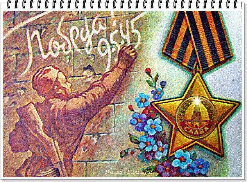 Уважаемые ветераны, поздравляем вас с Днем Победы! - Лидия (naum.lidiya)