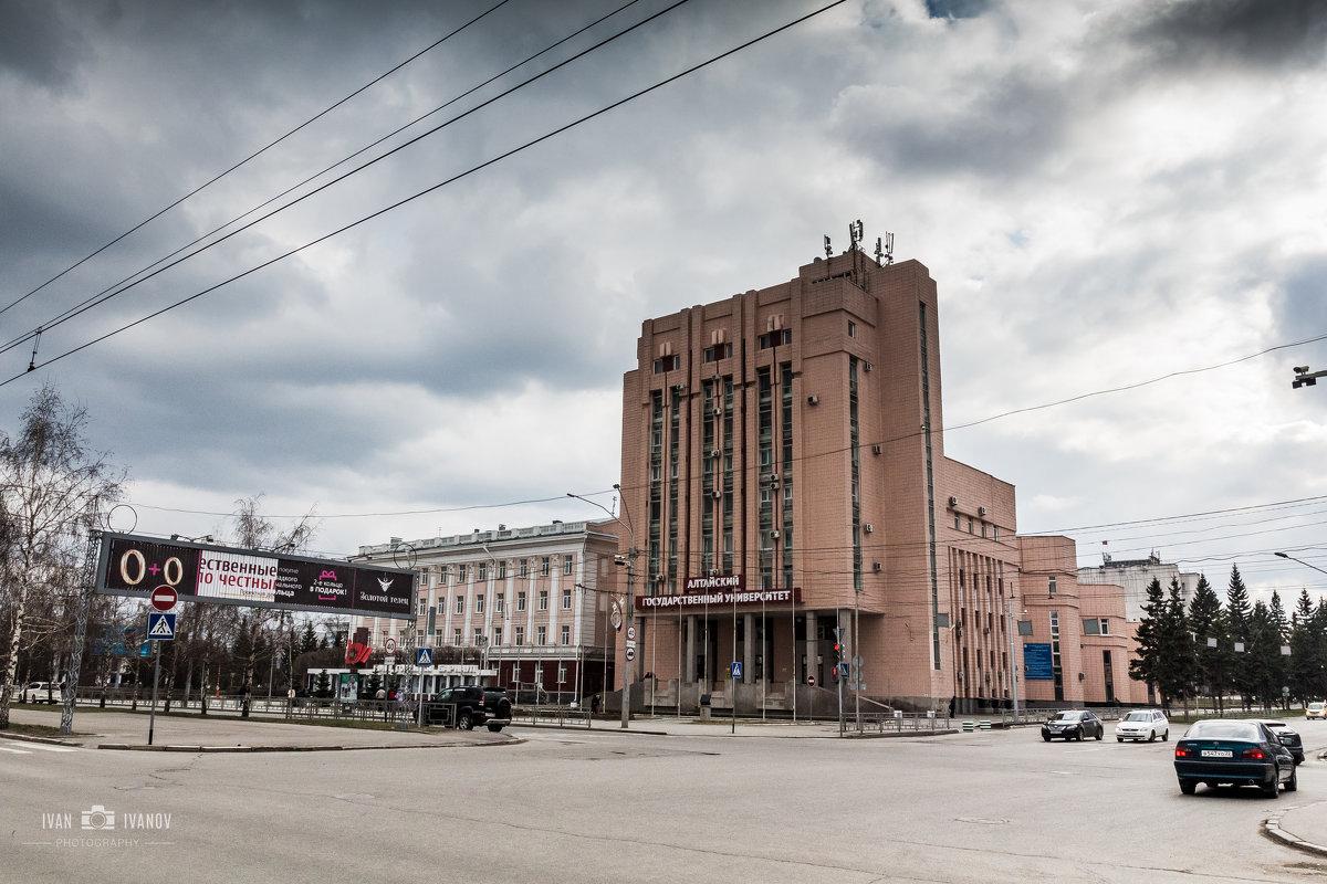 Алтайский государственный университет - Иван Иванов