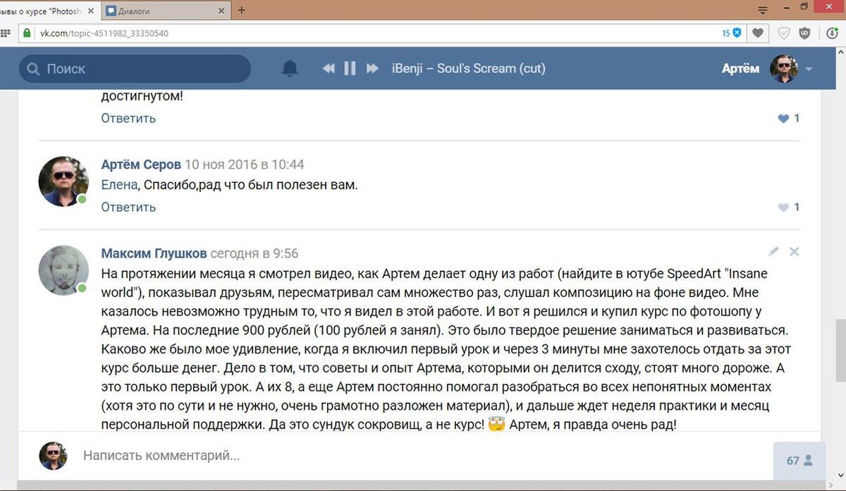 отзыв 1 - Artem Serov