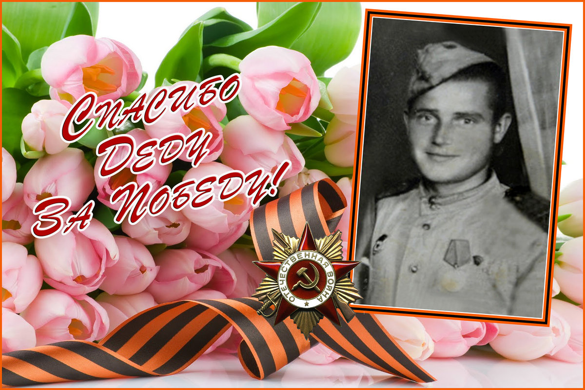 Спасибо Деду За Победу! - Дмитрий Петренко