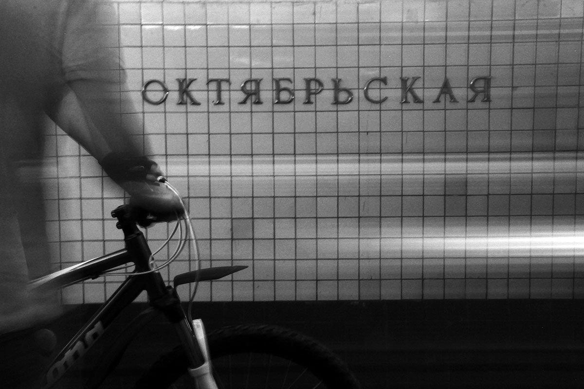 Октябрьская - Дмитрий Потапов