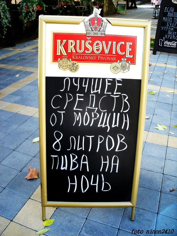 Действенный рецепт! - Нина Бутко