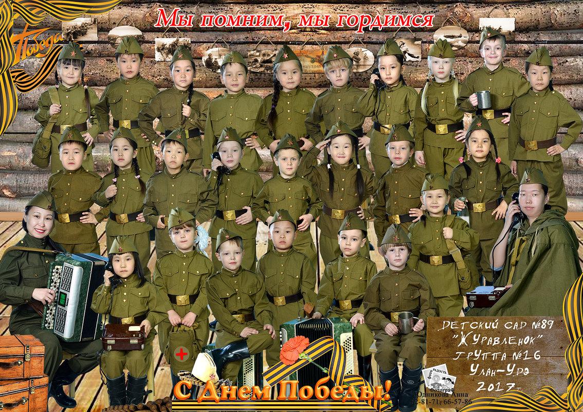 Групповое фото детей в военной форме - Анна Юдникова