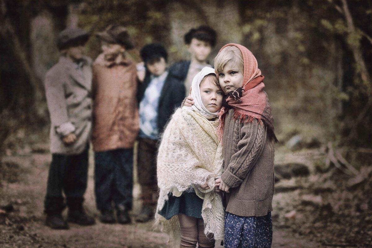 Дети войны... - Гульназ Хаматова
