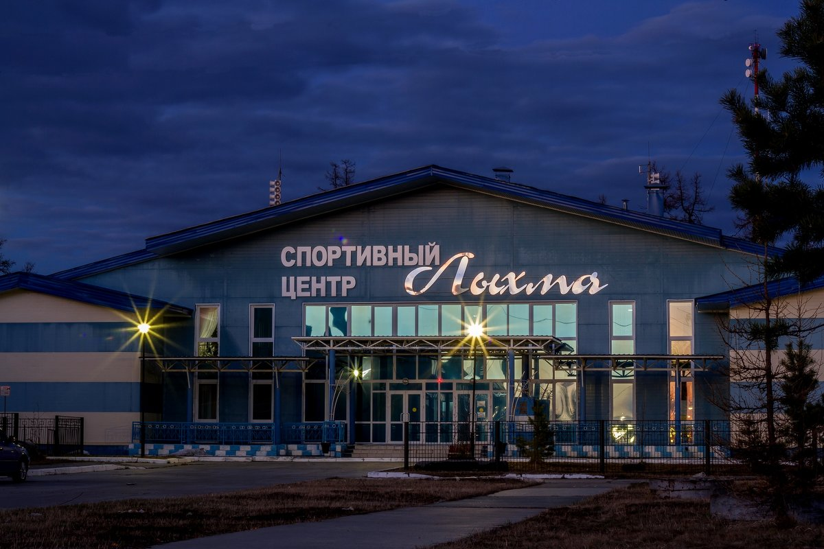Спортивный центр - Дмитрий Сиялов