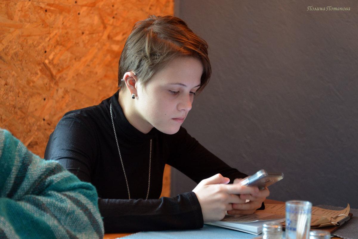СтихиО (1) - Полина Потапова