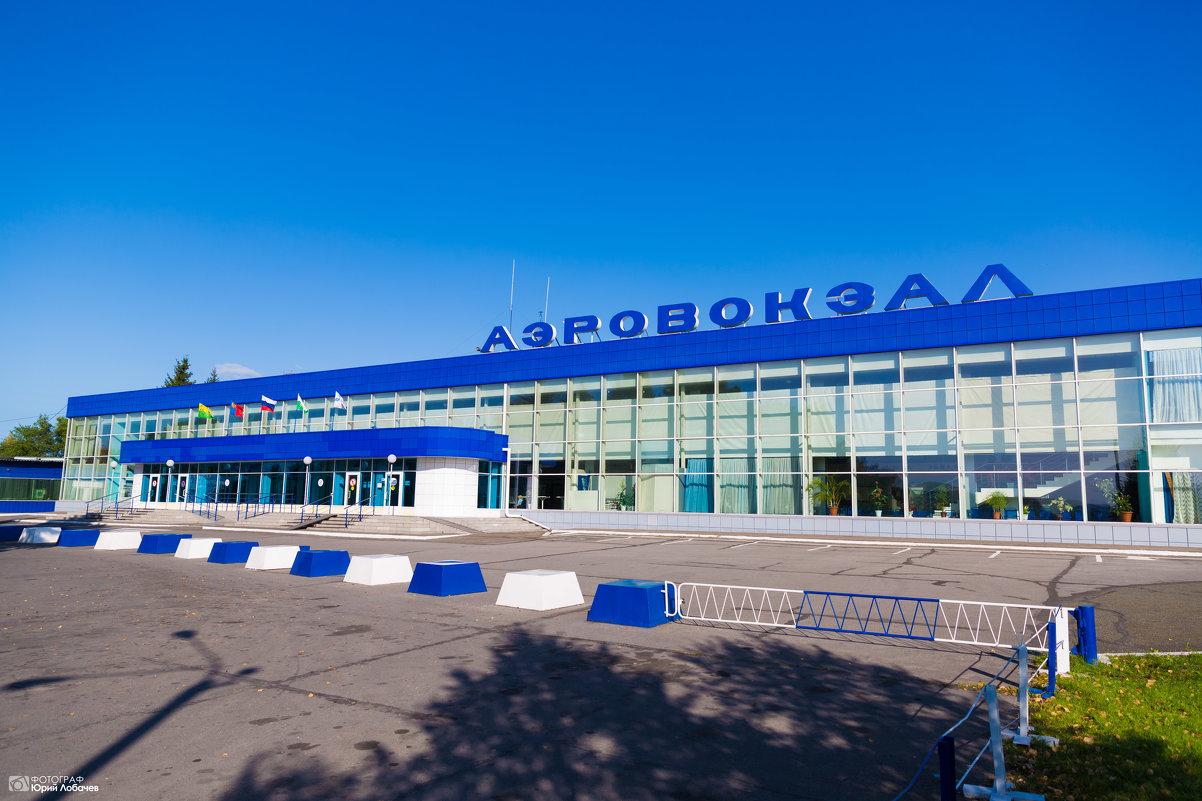 аэропорт Новокузнецк Спиченково - Юрий Лобачев