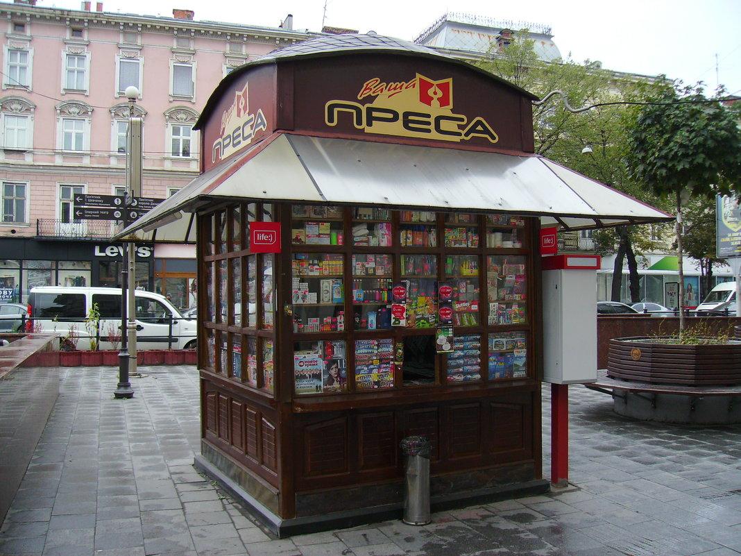 Газетный   киоск   в   Львове - Андрей  Васильевич Коляскин