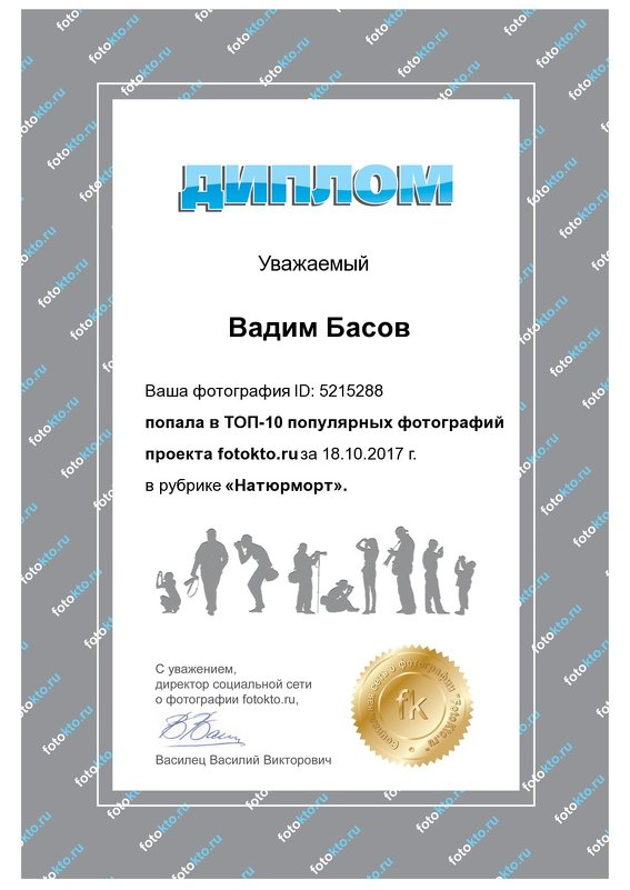 Спасибо всем! - Вадим Басов