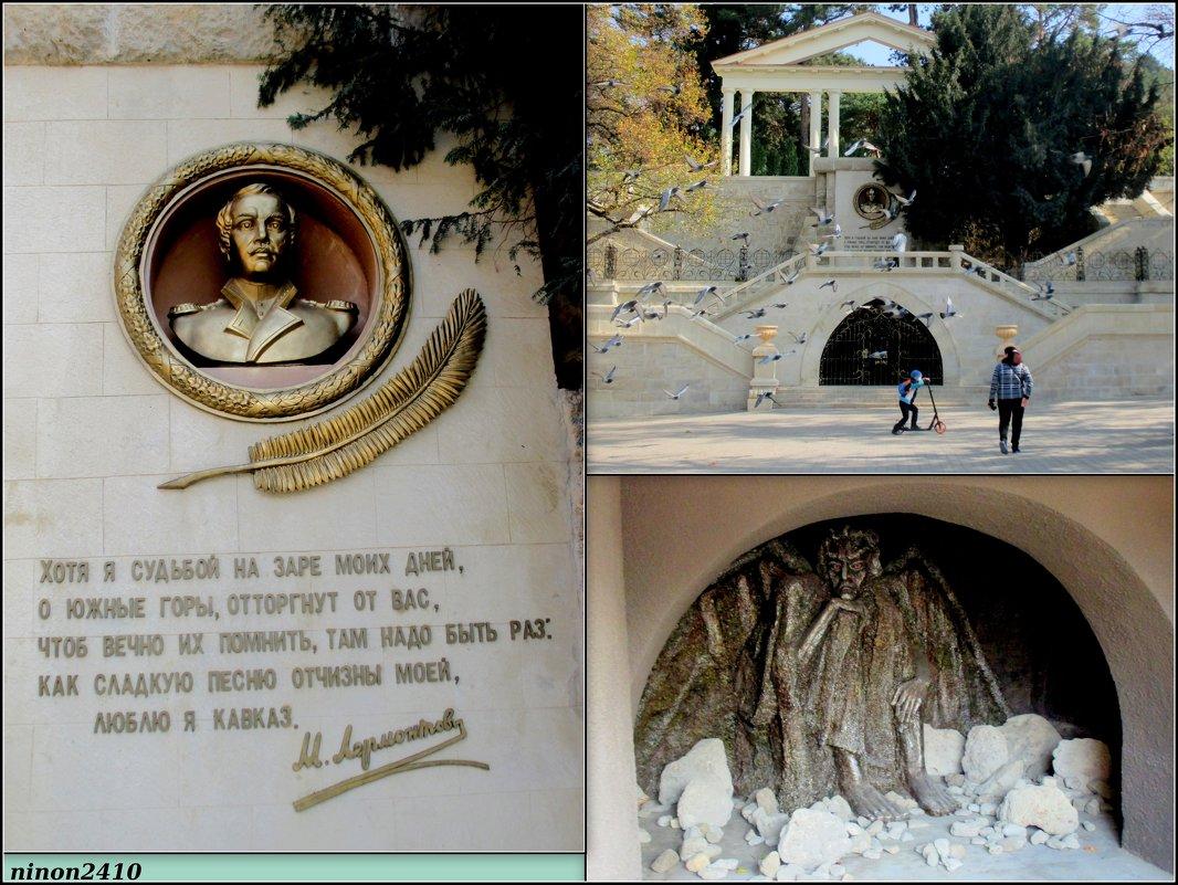 Кисловодск. Грот Демона на Лермонтовской площадке - Нина Бутко