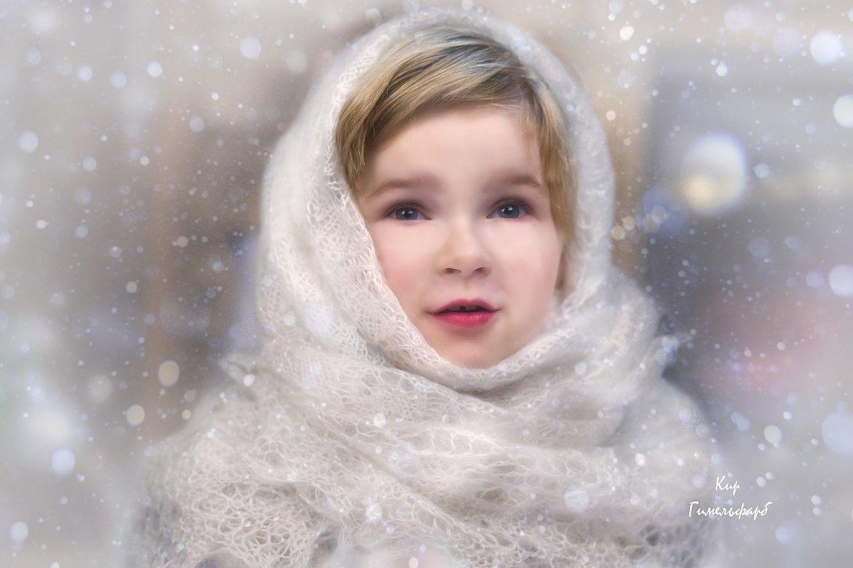 Зима - Кирилл Гимельфарб