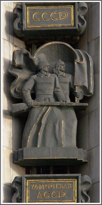 "Монумент ""Дружба народов"" (фрагмент) в Ижевске - muh5257"
