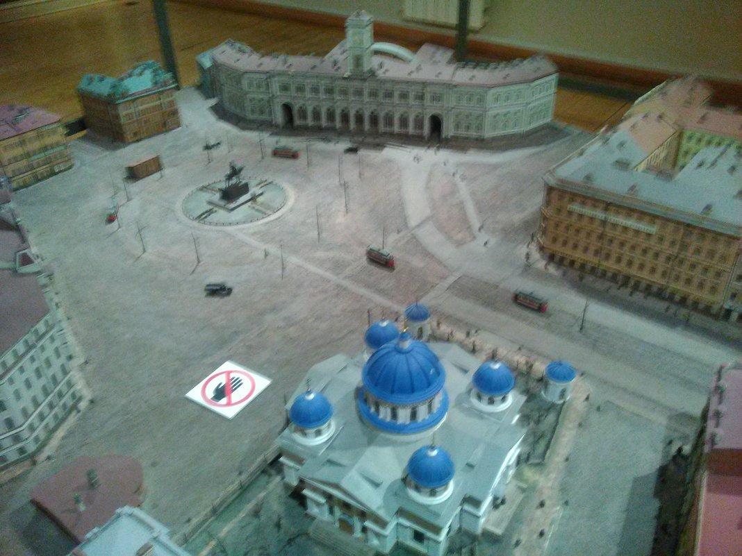 Макет Знаменской площади, а ныне площади Восстания в Петербурге. - Светлана Калмыкова