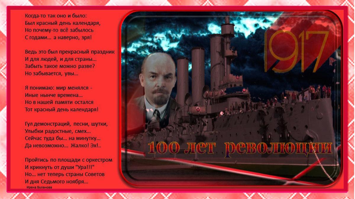 Революции 100 лет - Nikolay Monahov