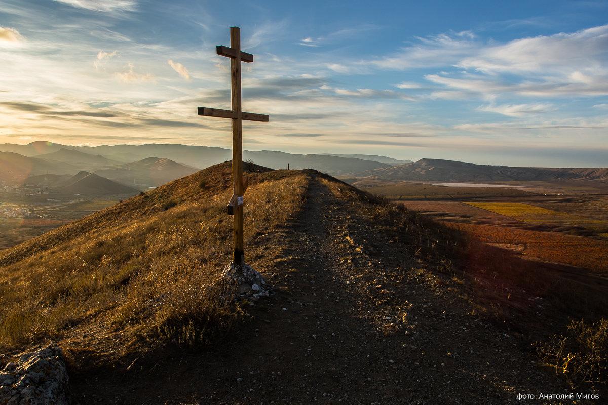 Поклонный крест на горе Волошина - Анатолий Мигов