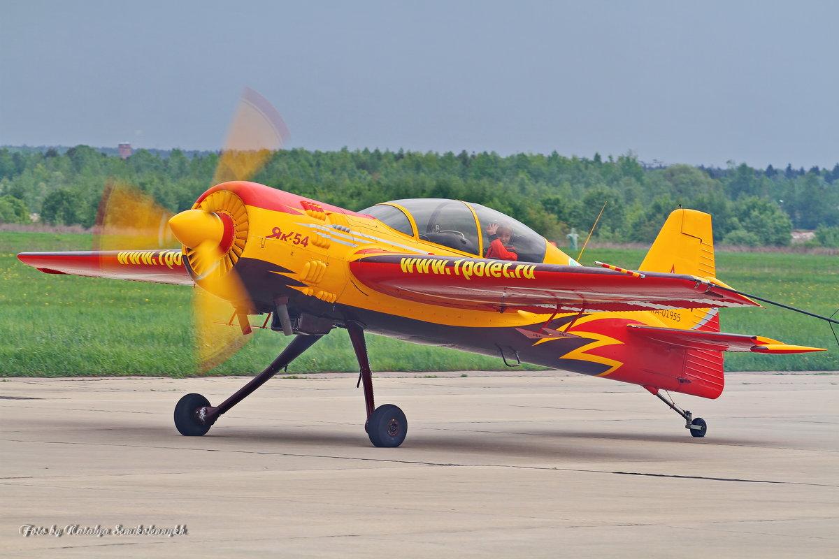 Як - 54 - Наталья Семиколенных