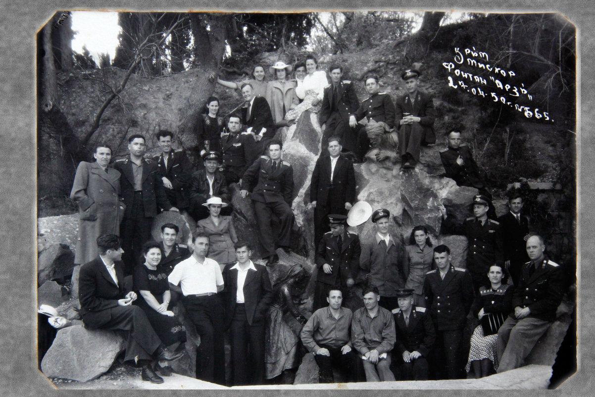 Крым 1950 год - Василий