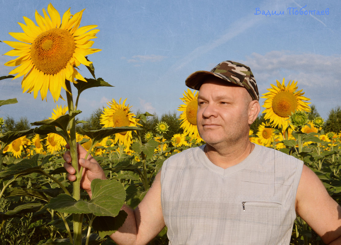 я - Вадим Поботаев