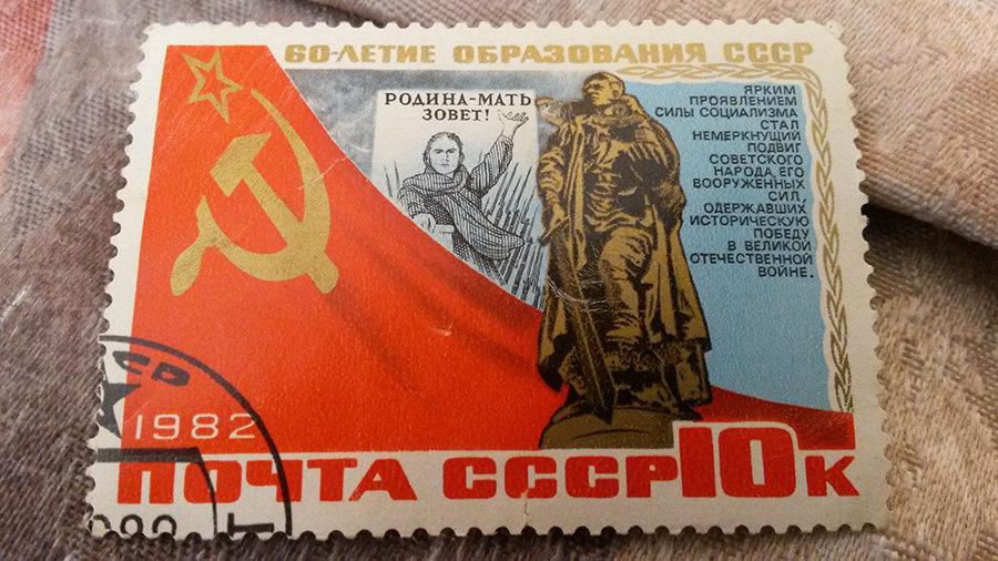 60-летие образования СССР - Игорь