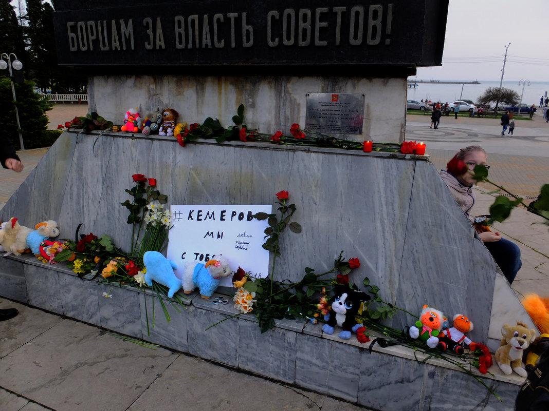 Скорбь по безвинно убиенных детях в Кемерово. - Алексей Golovchenko