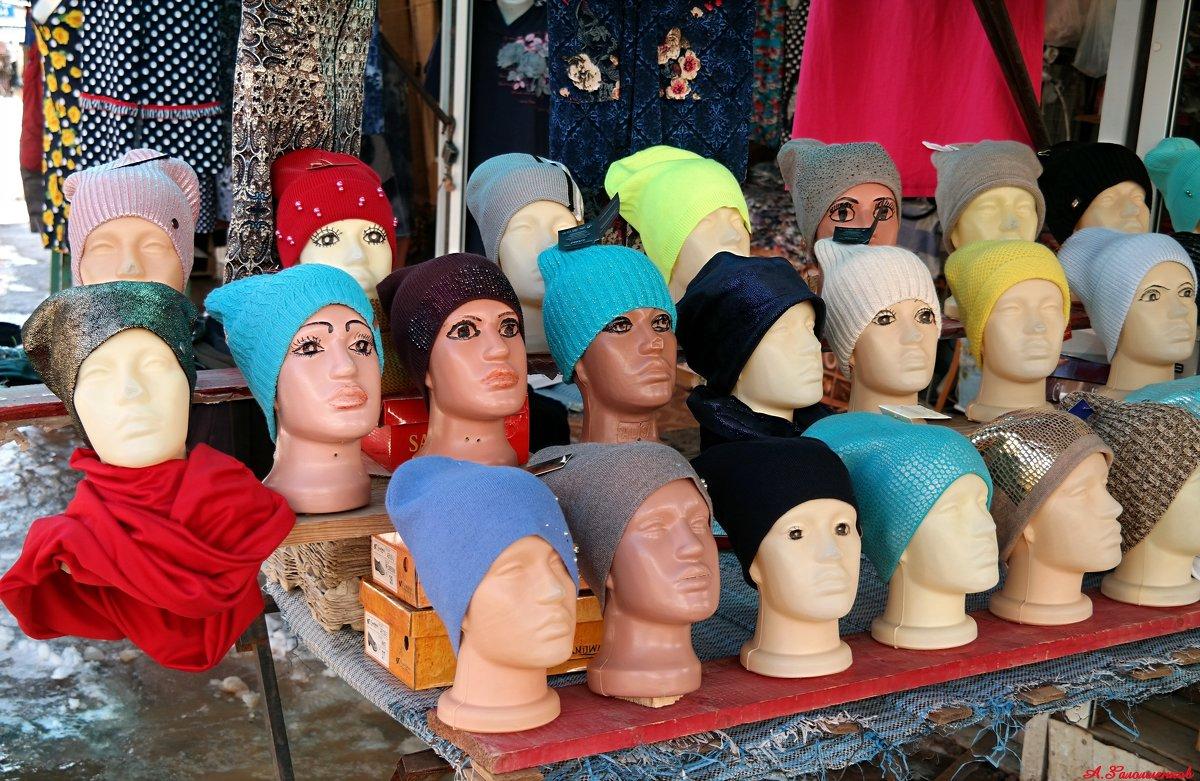 А у тебя подруги, Зин, всё вяжут шапочки для зим...:) - Андрей Заломленков